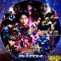 宇宙戦隊キュウレンジャーVSスペース・スクワッド dvd