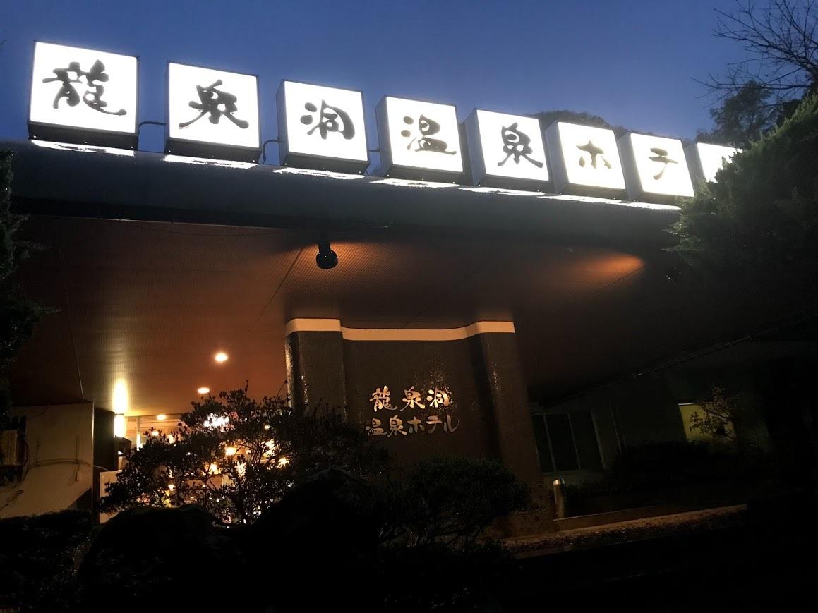洞 ホテル 龍泉 温泉