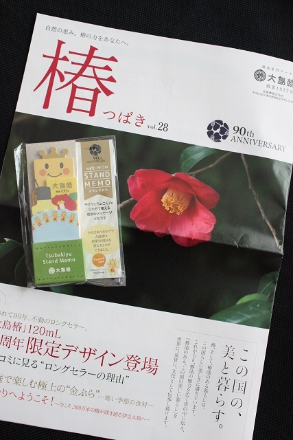 大島椿 スペシャルボックス (11)