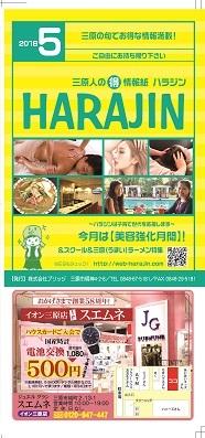 harajin201805