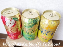 サッポロ りらくす3缶セット
