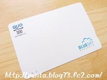 ブルースカイリサーチ QUOカード300円分