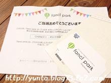 ファンケル QUOカード500円分