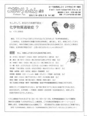 こだわりふぁん842(CS)