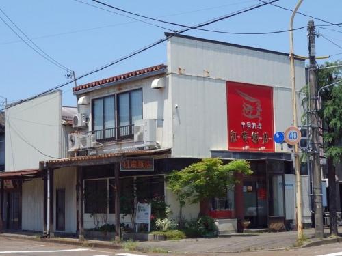 中国料理紅竜飯店