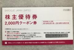バロックジャパンからの優待券