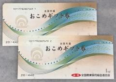 三栄設計からのお米券