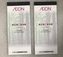 イオン北海道からの買い物優待券