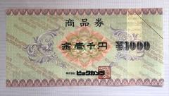 日本BS放送からの商品券