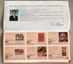 北越銀行からのカタログギフト