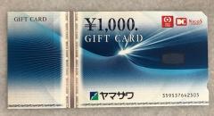 ヤマザワからのギフトカード