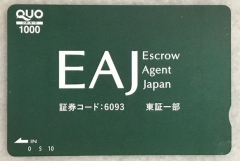 エスクローAJからのクオカード