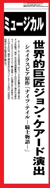 (201806001)ナイツ・テイルー騎士物語ー 号外 切り取り 50a