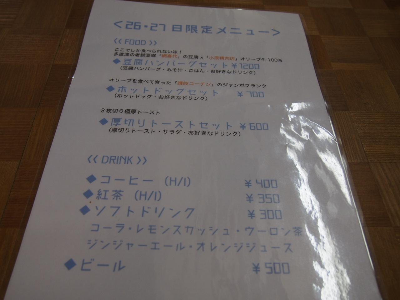 P1012839.jpg