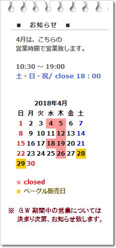 H30 4月 営業カレンダー