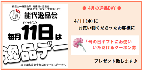 s-逸品デー 4月