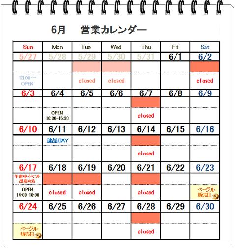 営業カレンダー 6月