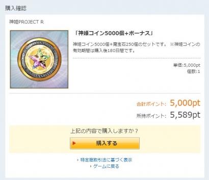 ソルのために5000円課金