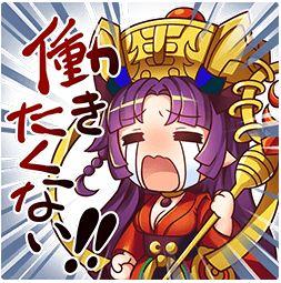神姫働きたくないスタンプ