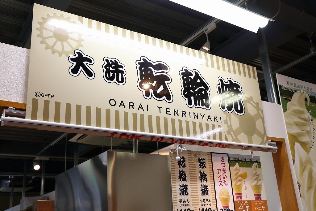 oharaibike252.jpg